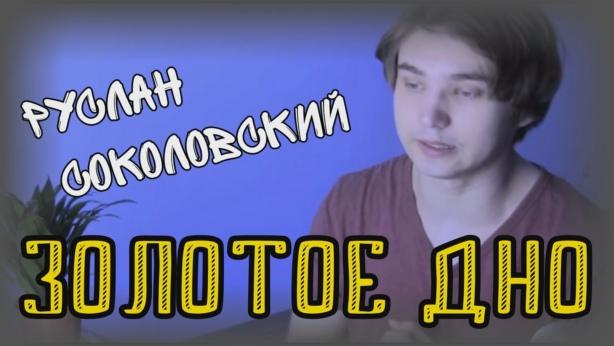 соколовский - ловец покемонов