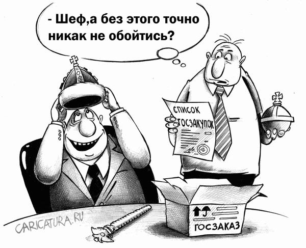 безмерность чиновников
